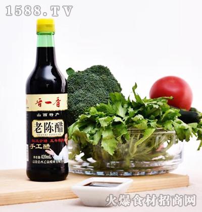 晋一香老陈醋(五年陈酿)420ml