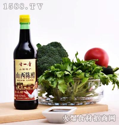 晋一香山西陈醋(三年陈酿)420ml