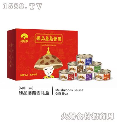 百菇宴臻品蘑菇酱礼盒装