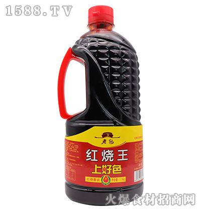 老包红烧王(红烧酱卤)1.1kg
