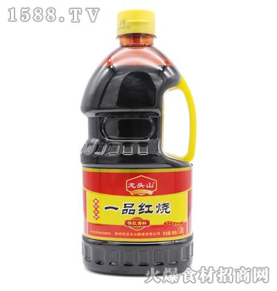 龙头山-一品红烧1.08kg