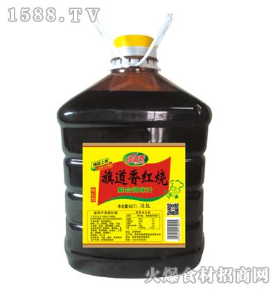 旗道香红烧复合调味汁(特红型)10.5L