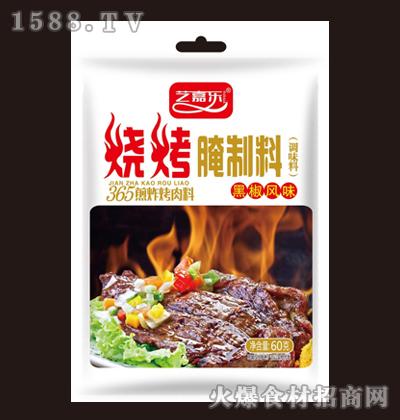 艺嘉乐黑椒风味烧烤腌制料60克