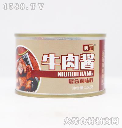 邺都牛肉酱复合调味料【150g】