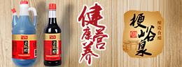 山西梗峪泉醋业亚搏娱乐网页版登陆