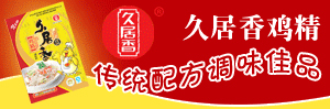 河南久居香调味品亚搏娱乐网页版登陆