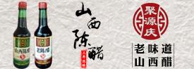 山西聚源庆醋业亚搏娱乐网页版登陆