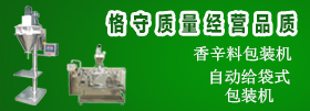 河南安普包装机械制造有限公司