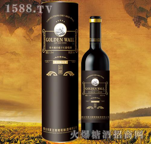 橡木桶珍藏五星干红葡萄酒|烟台华夏王朝葡萄酿酒