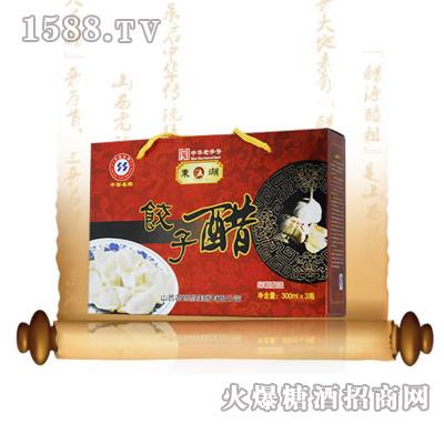 饺子醋礼盒