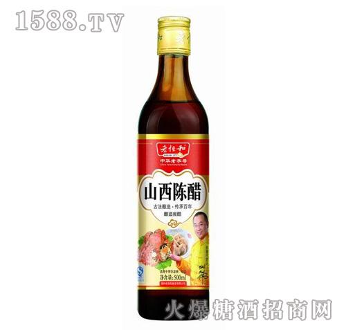 500ml山西陈醋