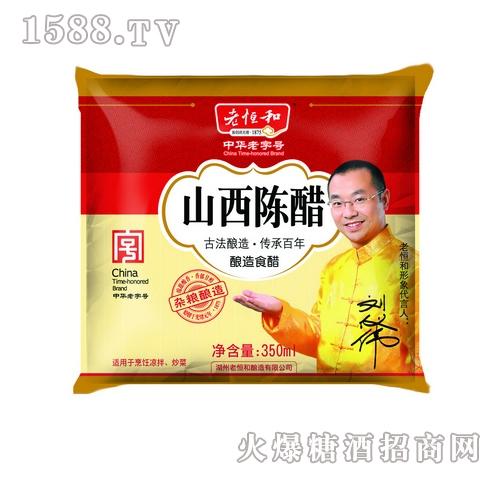 350ml山西陈醋
