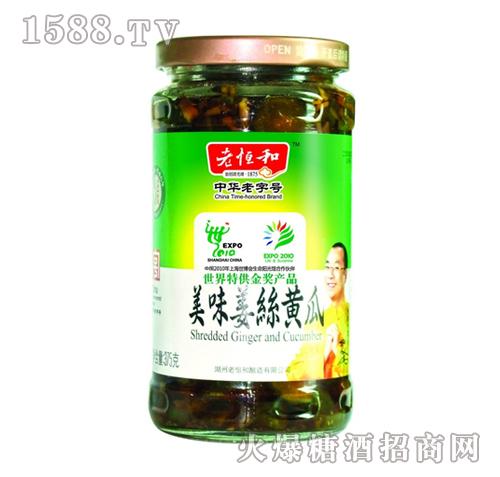 美味姜丝黄瓜