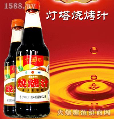 灯塔烧烤汁|青岛灯塔酿造有限公司-调味品招商信息-网