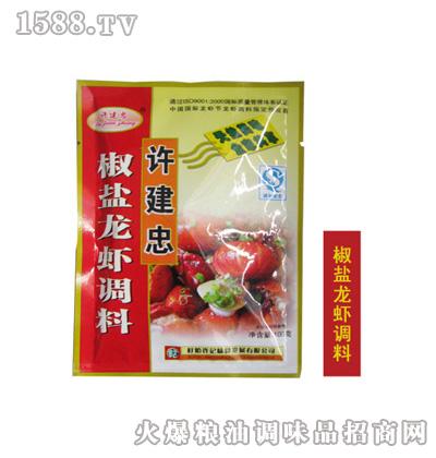 许建忠牌椒盐龙虾调料