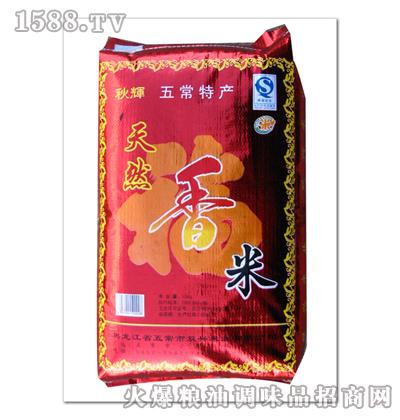 天然香米袋装