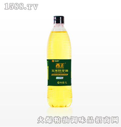 西王玉米胚芽油1升
