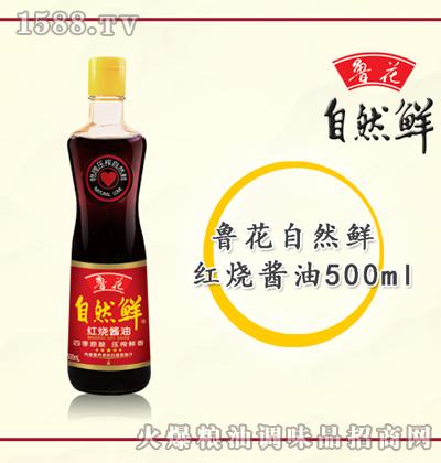 鲁花自然鲜红烧酱油500ml