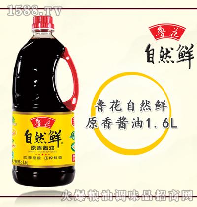 鲁花自然鲜原香酱油1.6L