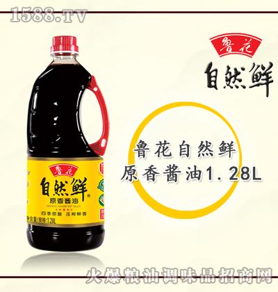 鲁花自然鲜原香酱油1.28L