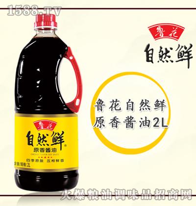 鲁花自然鲜原香酱油2L