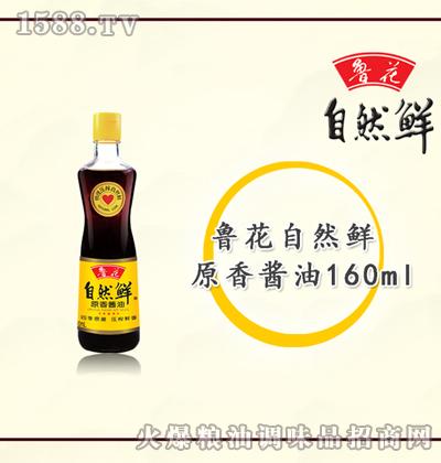 鲁花自然鲜原香酱油160ml