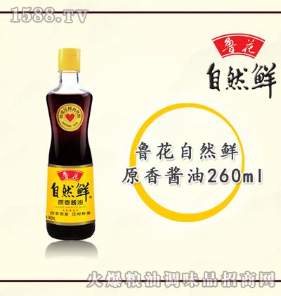 鲁花自然鲜原香酱油260ml