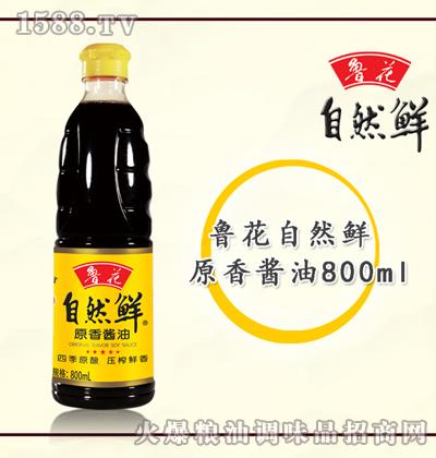 鲁花自然鲜原香酱油800ml