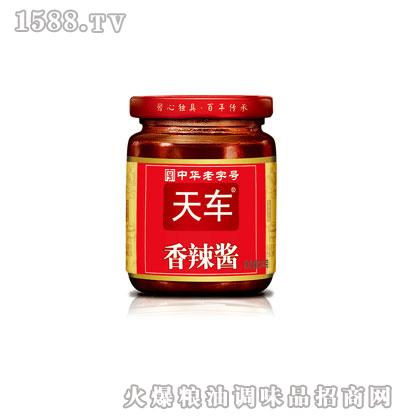 天车香辣酱(1906)