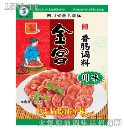 川味香肠调料(金宫)
