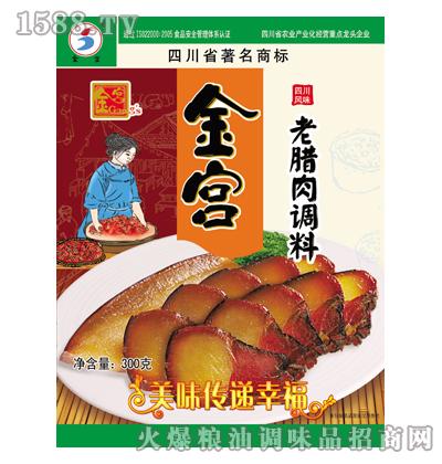 金宫-老腊肉调料