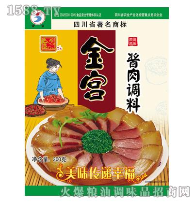 金宫-酱肉调料