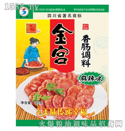 金宫-麻辣香肠调料