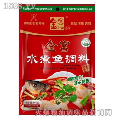 金宫水煮鱼调料-160g