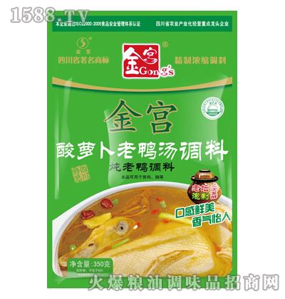 金宫-酸萝卜老鸭汤