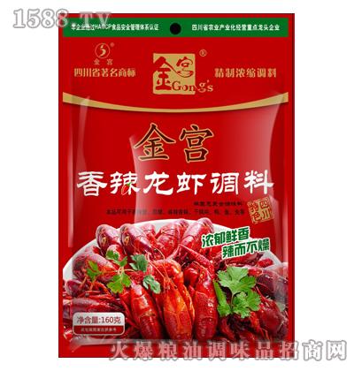 金宫-香辣龙虾调料