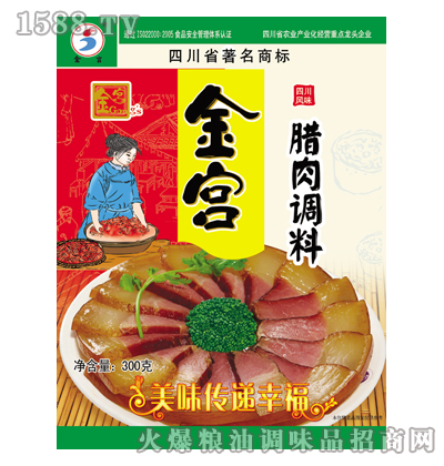 腊肉调料(金宫)