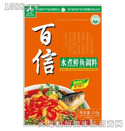 水煮鲜鱼(百信)
