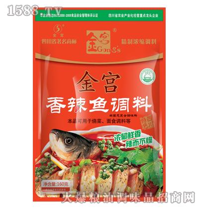 金宫香辣鱼调料