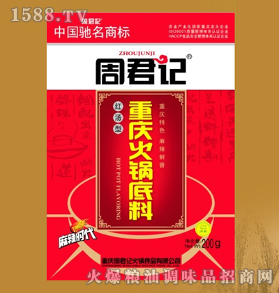 周君记火锅底料(红汤型)200克