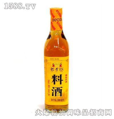 老才臣料酒500ml