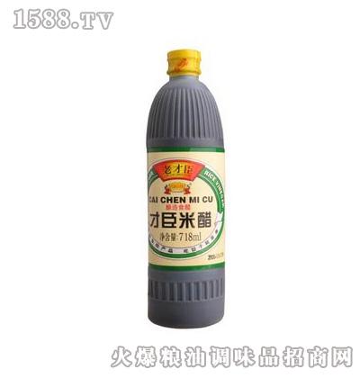 老才臣米醋718ml