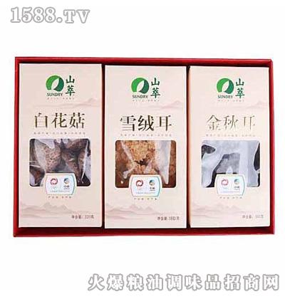 山萃食用菌尚品160g+350g+220g礼盒