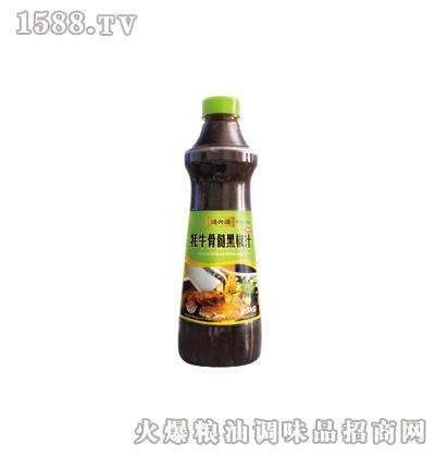 鸿兴源牦牛骨髓黑椒汁1000克