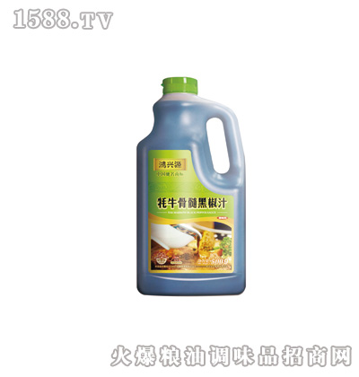 鸿兴源牦牛骨髓黑椒汁2.1kg