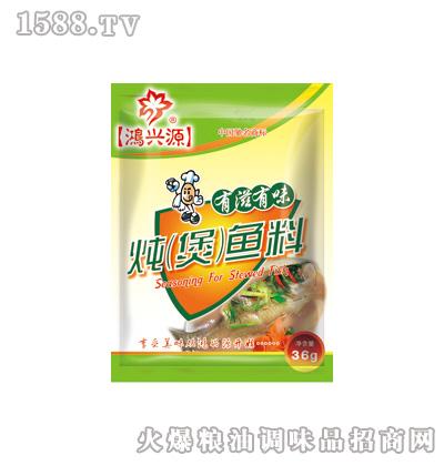 鸿兴源炖煲调味料炖煲鱼料36克