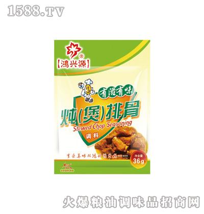 鸿兴源炖(煲)排骨调料36克