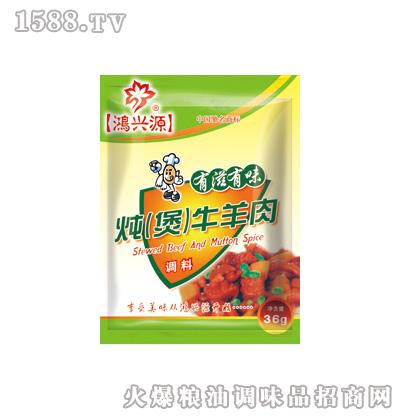 鸿兴源炖(煲)牛羊肉调料-36克