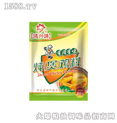 鸿兴源炖(煲)鸡料-36克