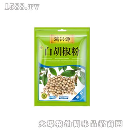 鸿兴源白胡椒粉500g